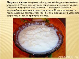 Мацу н или мацони — армянский и грузинский йогурт из кипяченого коровьего, буйво
