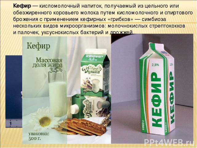 Кефи р— кисломолочный напиток, получаемый из цельного или обезжиренного коровьего молока путем кисломолочного и спиртового брожения с применением кефирных «грибков»— симбиоза нескольких видов микроорганизмов: молочнокислых стрептококков и палочек,…
