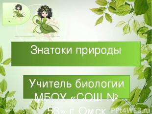 Знатоки природы Учитель биологии МБОУ «СОШ № 53» г. Омск Стрекозина Юлия Сергеев