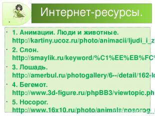 Интернет-ресурсы. 1. Анимации. Люди и животные.http://kartiny.ucoz.ru/photo/anim