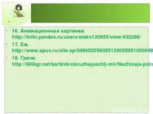 16. Анимационные картинки. http://fotki.yandex.ru/users/aleks130955/view/432296/