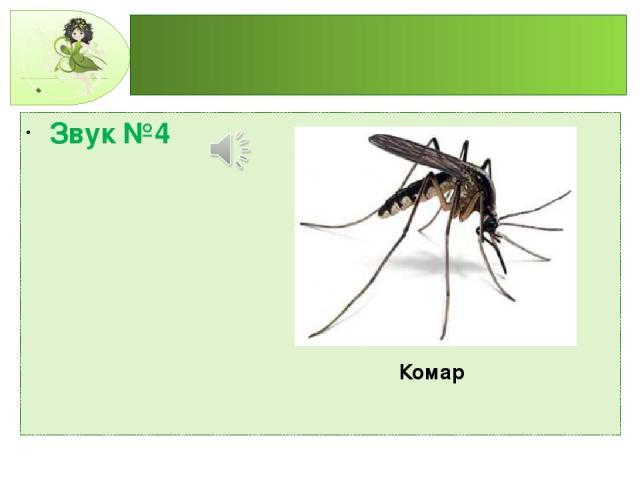 Звук №4 Комар
