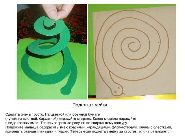 Сделать очень просто. На цветной или обычной бумаге (лучше на плотной, бархатной) нарисуйте спираль. Конец спирали нарисуйте в виде головы змеи. Теперь разрежьте рисунок по спиральному контуру. Попросите малыша раскрасить змею красками, карандашами,…