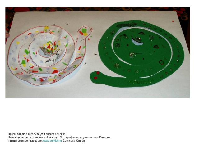 Презентацию я готовила для своего ребенка. Не предполагаю коммерческой выгоды. Фотографии и рисунки из сети Интернет и наши собственные фото. www.ourkids.ru Светлана Кантор