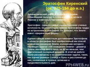 Эратосфен Киренский (ок. 275-194 до н.э.) Древнегреческий учёный. Родился в Кире