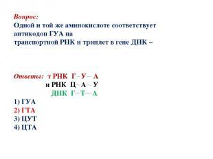 Вопрос: Одной и той же аминокислоте соответствует антикодон ГУА на транспортной