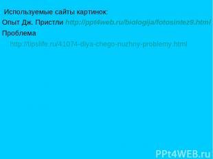 Используемые сайты картинок: Опыт Дж. Пристли http://ppt4web.ru/biologija/fotosi