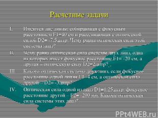 Расчетные задачи Имеются две линзы: собирающая с фокусным расстоянием F1=40 см и