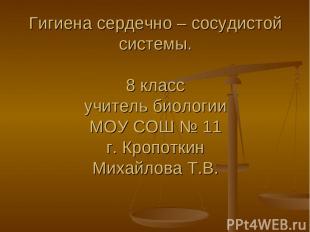 Гигиена сердечно – сосудистой системы. 8 класс учитель биологии МОУ СОШ № 11 г.