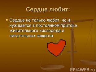 Cердце любит: Сердце не только любит, но и нуждается в постоянном притоке живите