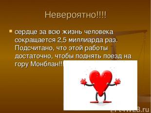 Невероятно!!!! сердце за всю жизнь человека сокращается 2,5 миллиарда раз. Подсч