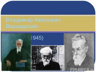 (1863-1945) Владимир Иванович Вернадский