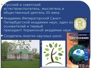 Русский и советский естествоиспытатель, мыслитель и общественный деятельXX века
