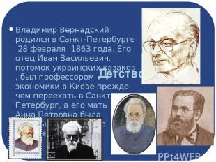 Детство Владимир Вернадский родился вСанкт-Петербурге28 февраля 1863 года. Ег