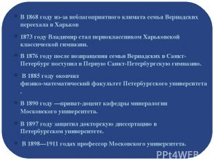 В 1868 году из-за неблагоприятного климата семья Вернадских переехала вХарьков