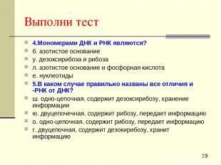 Выполни тест 4.Мономерами ДНК и РНК являются? б. азотистое основание у. дезоксир