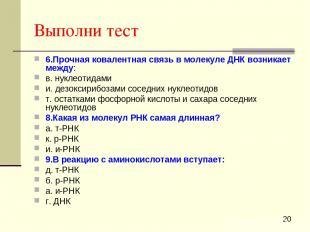 Выполни тест 6.Прочная ковалентная связь в молекуле ДНК возникает между: в. нукл
