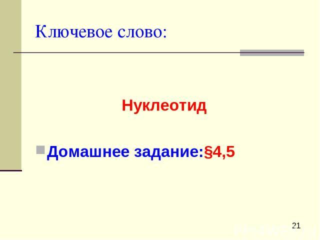 Ключевое слово: Нуклеотид Домашнее задание:§4,5