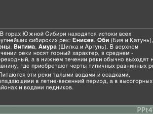 • В горах Южной Сибири находятся истоки всех крупнейших сибирских рек: Енисея, О