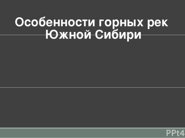 Особенности горных рек Южной Сибири