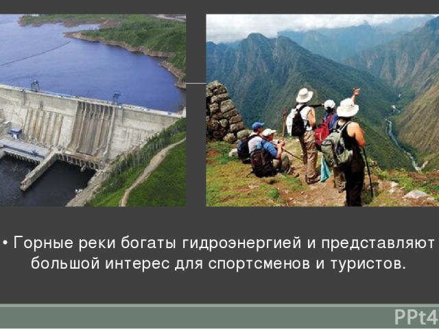 • Горные реки богаты гидроэнергией и представляют большой интерес для спортсменов и туристов.