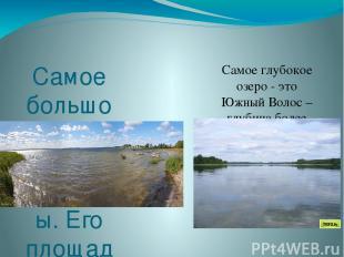 Самое большое озеро - Дривяты. Его площадь равна 36 км2. Самое глубокое озеро -