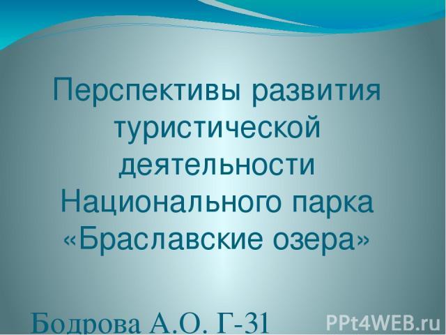 Перспективы развития туристической деятельности Национального парка «Браславские озера» Бодрова А.О. Г-31