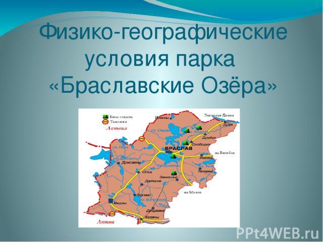Физико-географические условия парка «Браславские Озёра»