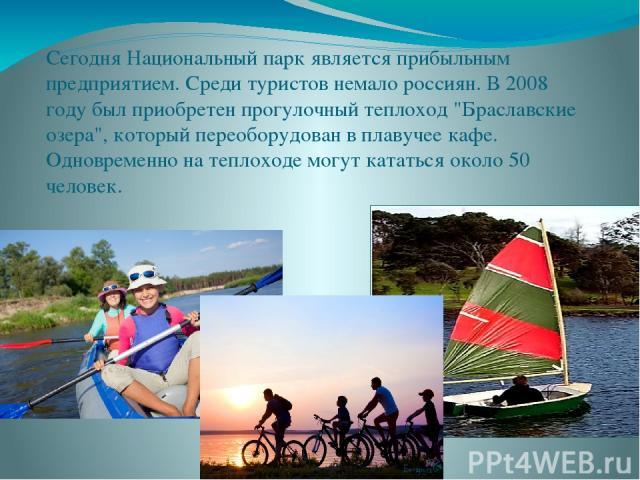 Сегодня Национальный парк является прибыльным предприятием. Среди туристов немало россиян. В 2008 году был приобретен прогулочный теплоход