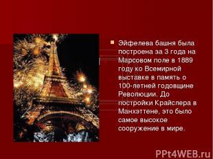 Эйфелева башня была построена за 3 года на Марсовом поле в 1889 году ко Всемирно
