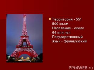 Территория - 551 500 кв.км Население - около 64 млн.чел Государственный язык - ф