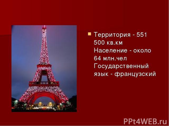 Территория - 551 500 кв.км Население - около 64 млн.чел Государственный язык - французский