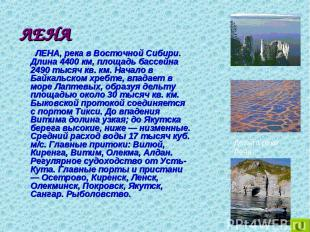 ЛЕНА ЛЕНА, река в Восточной Сибири. Длина 4400 км, площадь бассейна 2490 тысяч к