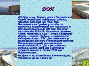 ДОН ДОН (др.-греч. Танаис), река в Европейской части Российской Федерации. 1870
