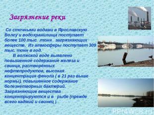 Загрязнение реки Со сточными водами в Ярославскую Волгу и водохранилища поступае