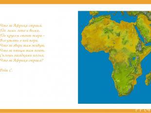 Что за Африка-страна, Где лишь лето и весна, Где кругом стоит жара – Все узнать