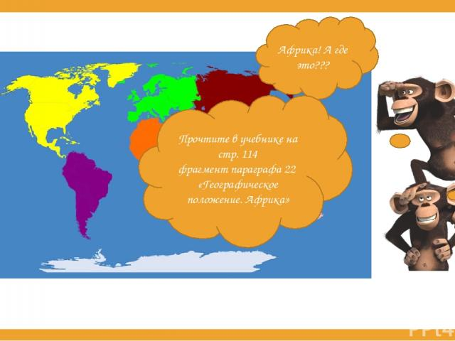 Африка! А где это??? Прочтите в учебнике на стр. 114 фрагмент параграфа 22 «Географическое положение. Африка»