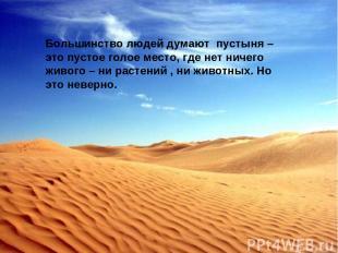 Большинство людей думают пустыня – это пустое голое место, где нет ничего живого