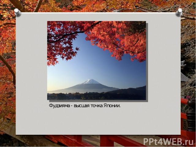 Фудзияма - высшая точка Японии.