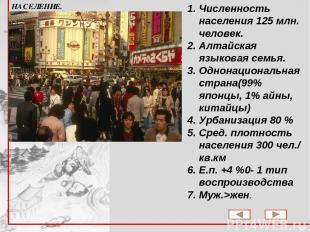 Численность населения 125 млн. человек. Алтайская языковая семья. Однонациональн