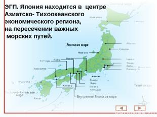. ЭГП. Япония находится в центре Азиатско- Тихоокеанского экономического региона