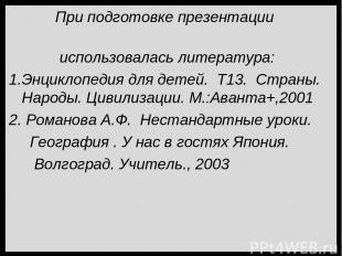 При подготовке презентации использовалась литература: 1.Энциклопедия для детей.