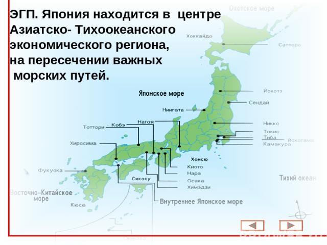 . ЭГП. Япония находится в центре Азиатско- Тихоокеанского экономического региона, на пересечении важных морских путей.