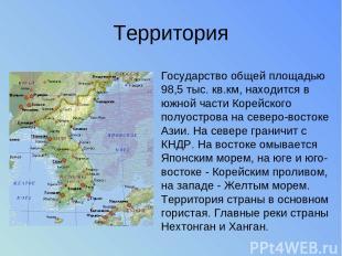 Территория Государство общей площадью 98,5 тыс. кв.км, находится в южной части К