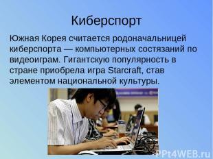 Киберспорт Южная Корея считается родоначальницей киберспорта — компьютерных сост