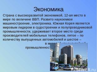 Экономика Страна с высокоразвитой экономикой, 12-ая место в мире по величине ВВП