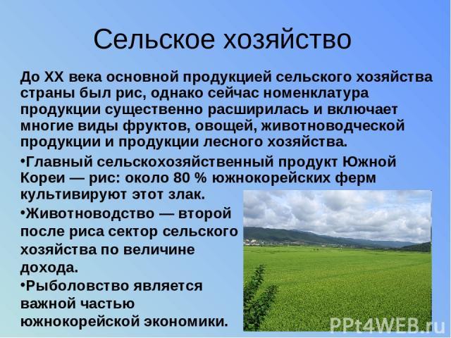 Сельское хозяйство До XX века основной продукцией сельского хозяйства страны был рис, однако сейчас номенклатура продукции существенно расширилась и включает многие виды фруктов, овощей, животноводческой продукции и продукции лесного хозяйства. Глав…