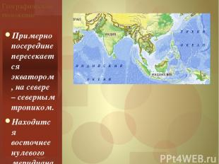 Примерно посередине пересекается экватором, на севере – северным тропиком. Наход
