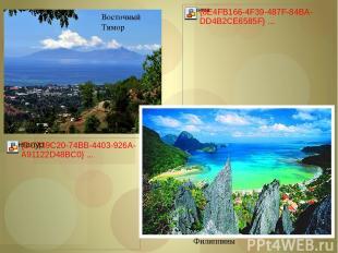 Филиппины Восточный Тимор