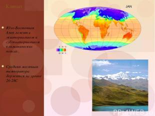 Юго-Восточная Азия лежит в экваториальном и субэкваториальном климатических пояс